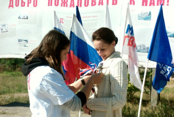 день флага 2012