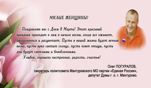 Поздравление главы женщин